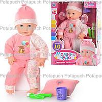 Детская игровая кукла пупс Мамино чудо М 2147