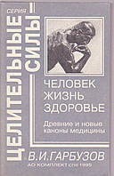 В.И.Гарбузов Человек жизнь здоровье. Древние и новые каноны медицины