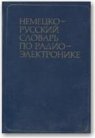 Немецко-русский словарь по радиоэлектронике