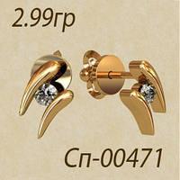 Красивые серьги-пусеты 585* пробы из красного золота с Фианитами