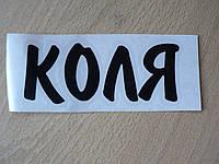 Наклейка vc имя мужское Коля 93х35мм черная виниловая контурная на авто