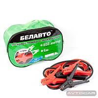 Провода для прикуривания БЕЛАВТО ⚡ 800 Ампер ✓ 6 метров ⛟ Бесплатная доставка!!!*