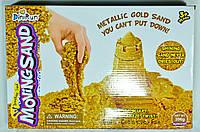 Кинетический песок для моделирования золотой +  поддон + формочки + совочек (396 гр в коробке)