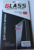 Защитное стекло для Lenovo Vibe P1m 0,33мм 9H 2.5D