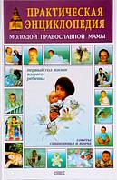 Практическая энциклопедия молодой православной мамы.