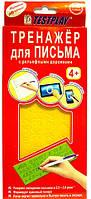 Тренажер для письма, Русский алфавит, Тестплей
