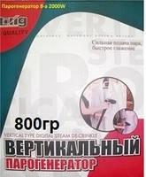 Парогенератор Паровой утюг 2000 Ватт