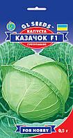 Семена белокочанной Капусты Казачок F1 (0,5 г) Gl Seeds Украина