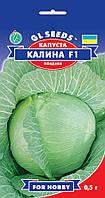 Семена белокочанной Капусты Калина F1 (0,5 г) Gl Seeds Украина