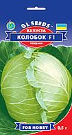 Семена белокочанной Капусты Колобок F1 (0,5 г) Gl Seeds Украина