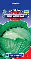 Семена Капусты Московская (1 г) Gl Seeds Украина