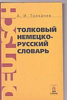 А.И.Толкачев Толковый немецко-русский словарь
