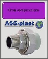 """Сгон американка 40х1 1/4"""" НР ASG-plast полипропилен"""