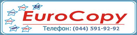 "ООО ""Еврокопи"""