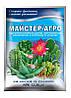 Удобрение Мастер Агро для кактусов 12.26.20 (Мастер) 25 гр. Valagro