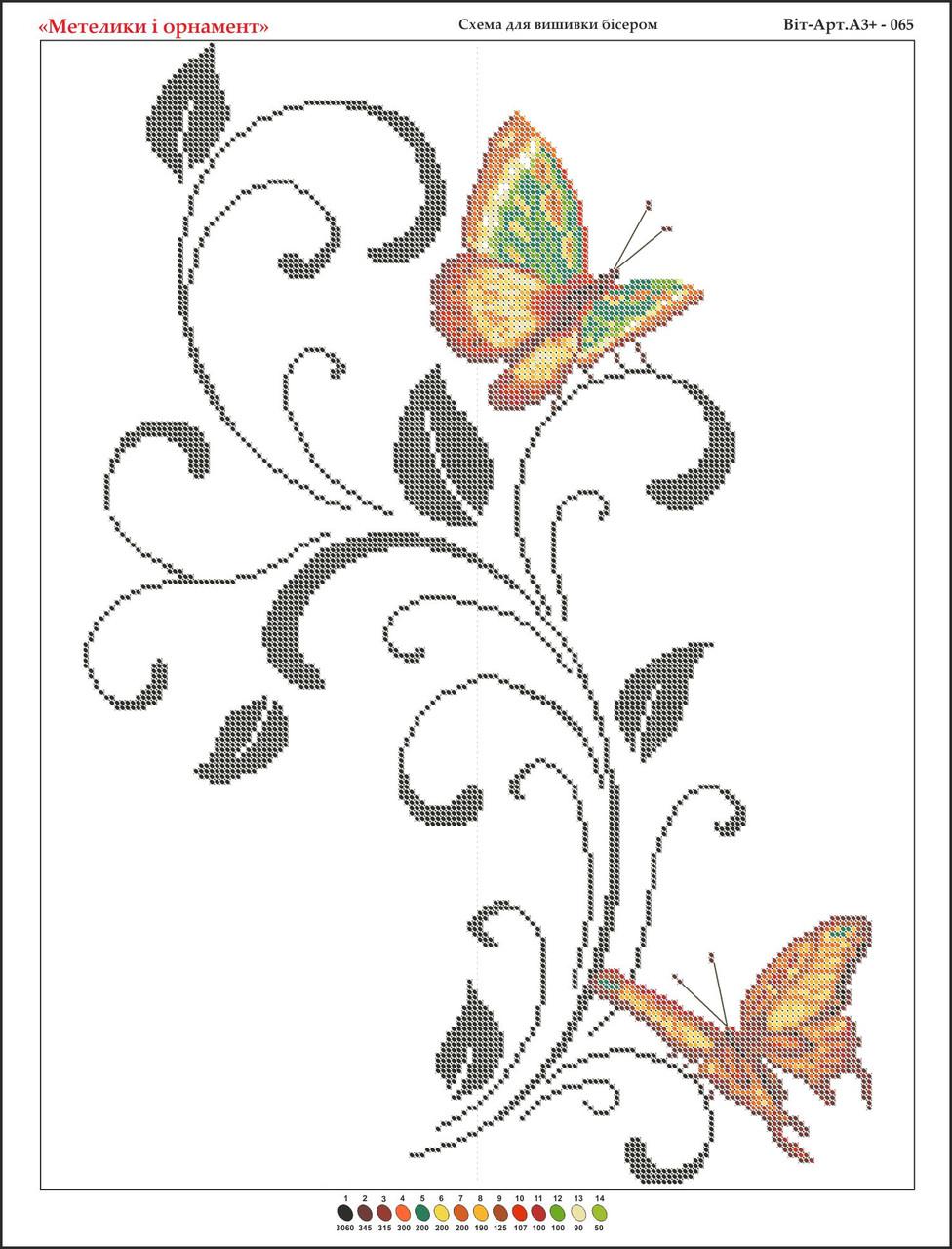 Вышивка узоры бабочки схема