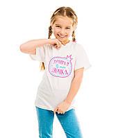 """Детская футболка """"Лучшая в мире дочка"""""""