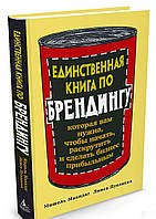 Единственная книга по брендингу, которая вам нужна Маандаг М