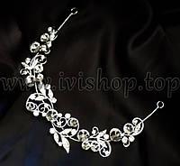 Веночек - диадема с кристаллами,и стразами (свадебная диадема)