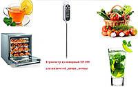 Термометр кулинарный ТР 300 для жидкостей , пищи , почвы