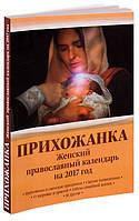 Прихожанка. Женский православный календарь на 2017 год