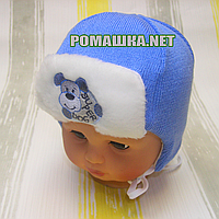 Детская зимняя вязанная термо шапочка р. 38 на завязках для новорожденного ТМ Мамина мода 3241 Голубой