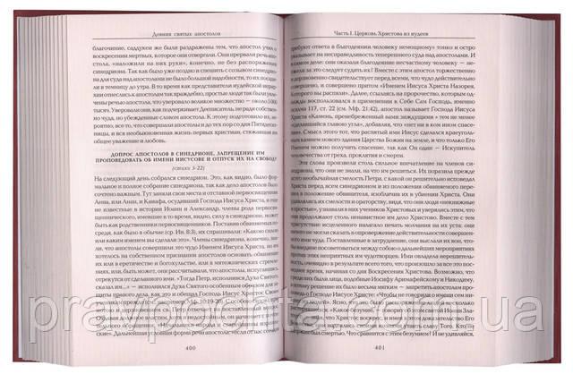 аверкий таушев руководство к изучению нового завета - фото 9