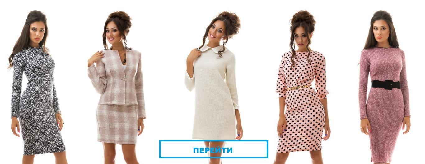 Женская Одежда Пром Юа С Доставкой