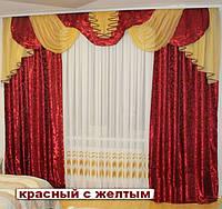 Комплект шторы с ламбрекеном 3 м. Дана