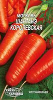 Шантанэ королевская семена моркови Семена Украины 2 г