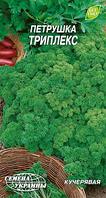 Триплекс семена петрушки Кучерявой Семена Украины 20 г