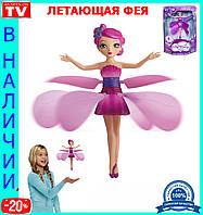 Волшебная летающая фея, лучший подарок !!