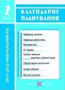 Календарне планування 2 клас 2013/2014 н.р.(ПіП)