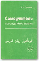 Самоучитель персидского языка(+CD)