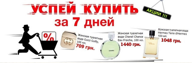 Акция. Распродажа парфюмерии.