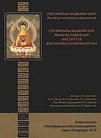 Сто восемь буддийских икон из собрания Института восточных рукописей РАН. Зорин А., Иохвин М., Крякина Л.