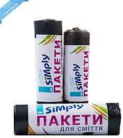 Пакет мусорный 120 литров SIMply