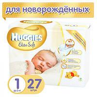Подгузники для новорожденных Хаггис 1 Элит софт / Huggies Elit Soft до 5 кг 27 шт