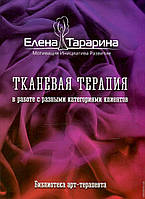 Тканевая терапия в работе с разными категориями клиентов. Елена Тарарина
