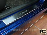 Накладка на пороги Hyundai Accent IV Solaris