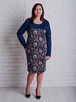 Трикотажное женское платье Габриэлла тёмно-синее
