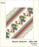 Заготовка рушника весільного для вишивки бісером Виноград