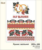 Заготовка рушника весільного для вишивки бісером Калина