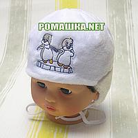 Детская зимняя термо шапочка на завязках р. 38  для новорожденного ТМ Мамина мода 3248 Бежевый