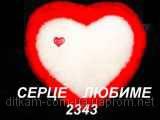 Сердце любимое мягкая игрушка (27см)