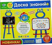 Детский мольберт 3 в 1 Доска знаний 0703 Uk-Ru-Eng