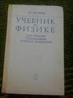 Учебник по физике Л.Жданов