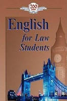 English for law students  Автор: Гончар О. В., Лисицька О. П.