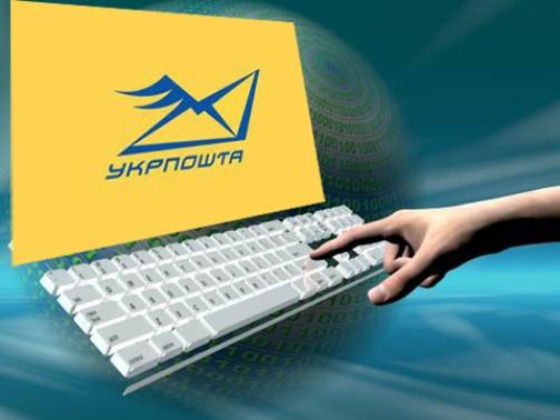 Доставка Укр.почтой теперь доступна всем