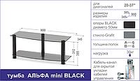 Тумба из стекла под телевизор Альфа mini Black